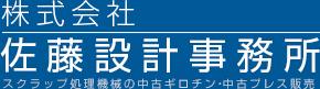株式会社 佐藤設計事務所